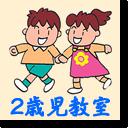 icon-2sai