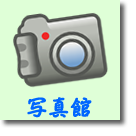 icon-shasin