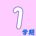 1-gakki