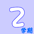 2-gakki