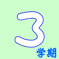 3-gakki