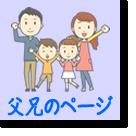 icon-fukei